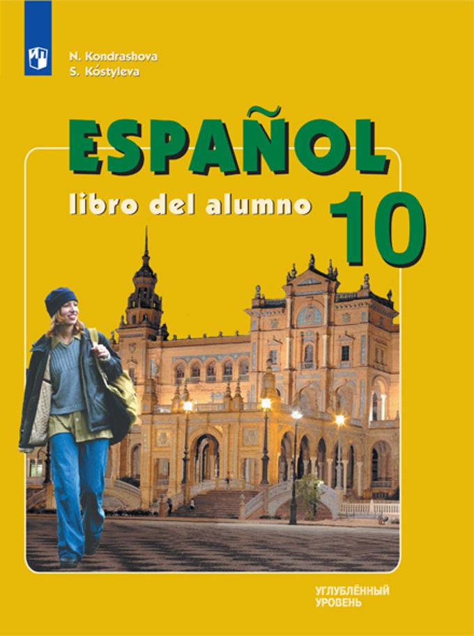 Гдз по испанскому языку 10 класс кондрашова - закачан обновленный файл