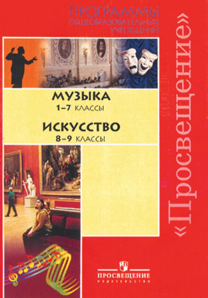 Программа сергеевой критской искусство для 8 9 класса