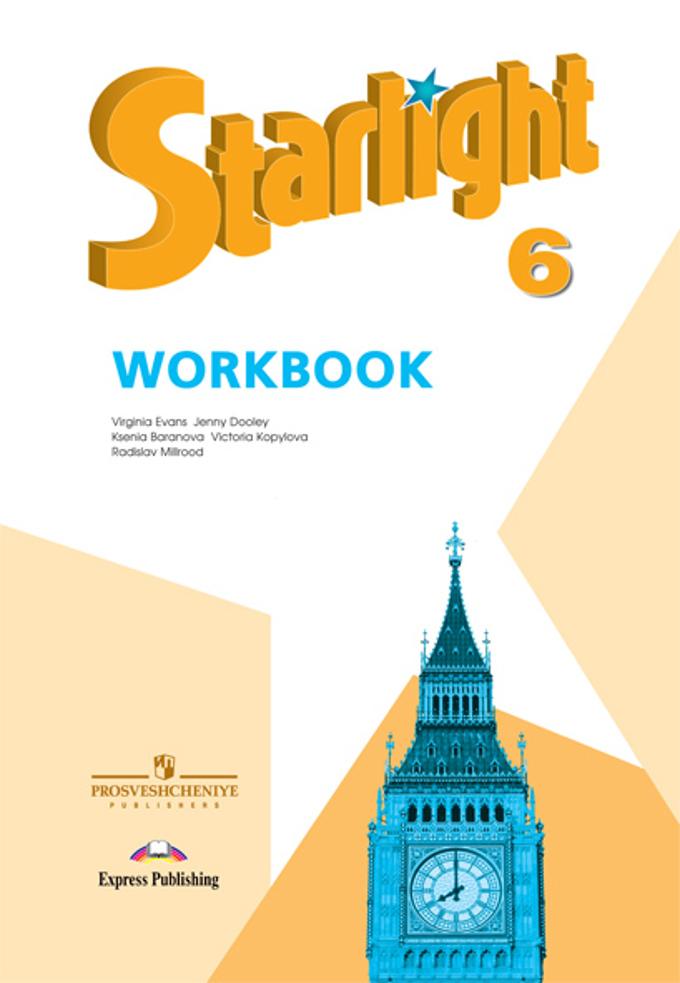 Английский гдз 6 класс евгеньевна workbook