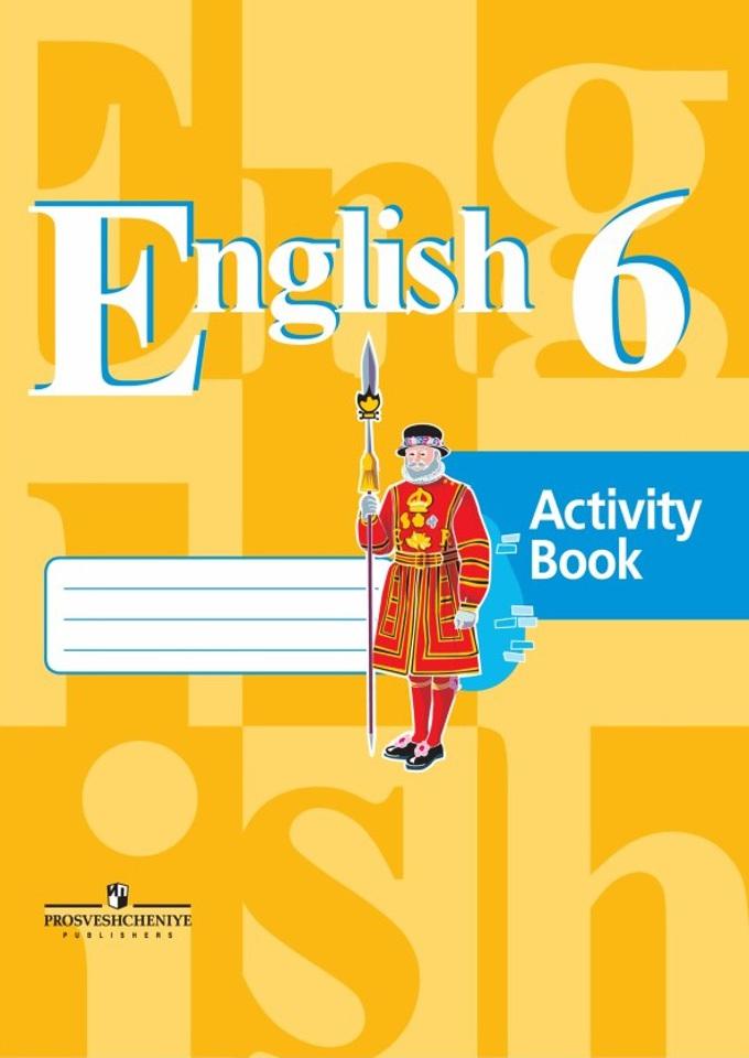 гдз по английскому языку 6 класс учебник