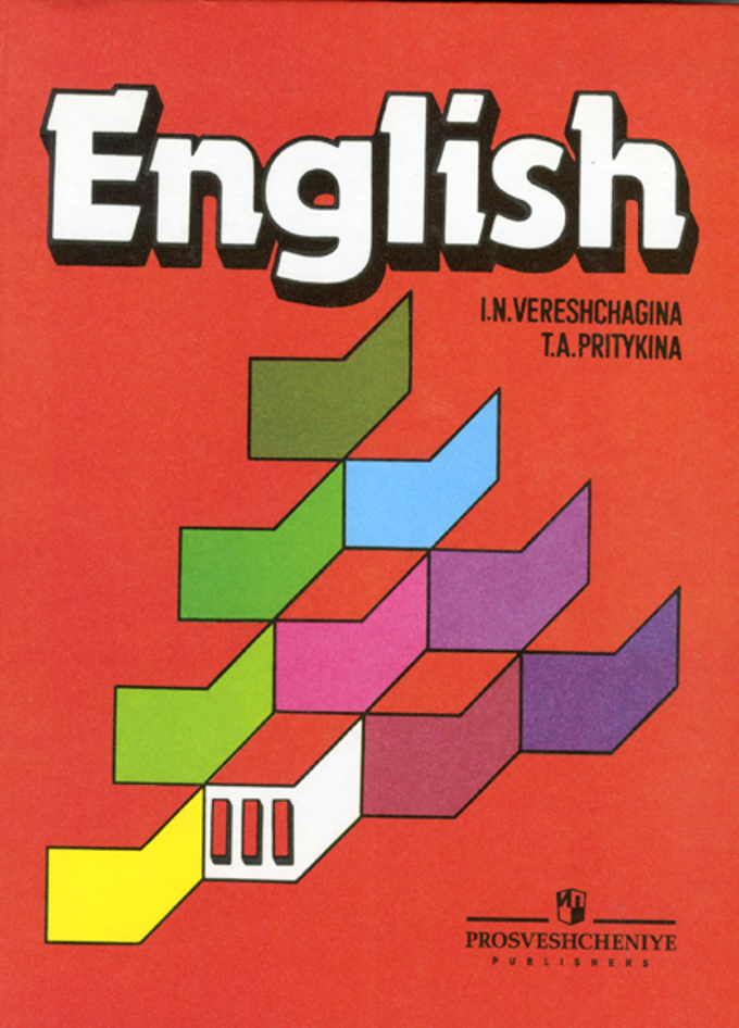 Решебник по english i.n.vereshagina 3 класс