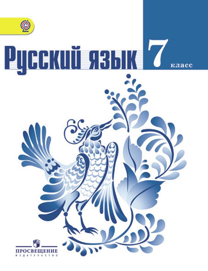 Гдз русский язык 7 класс ладыженская