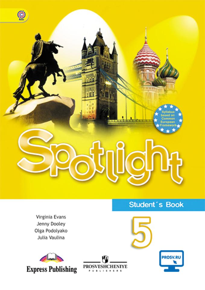 Учебники 5 класса для электронных книг