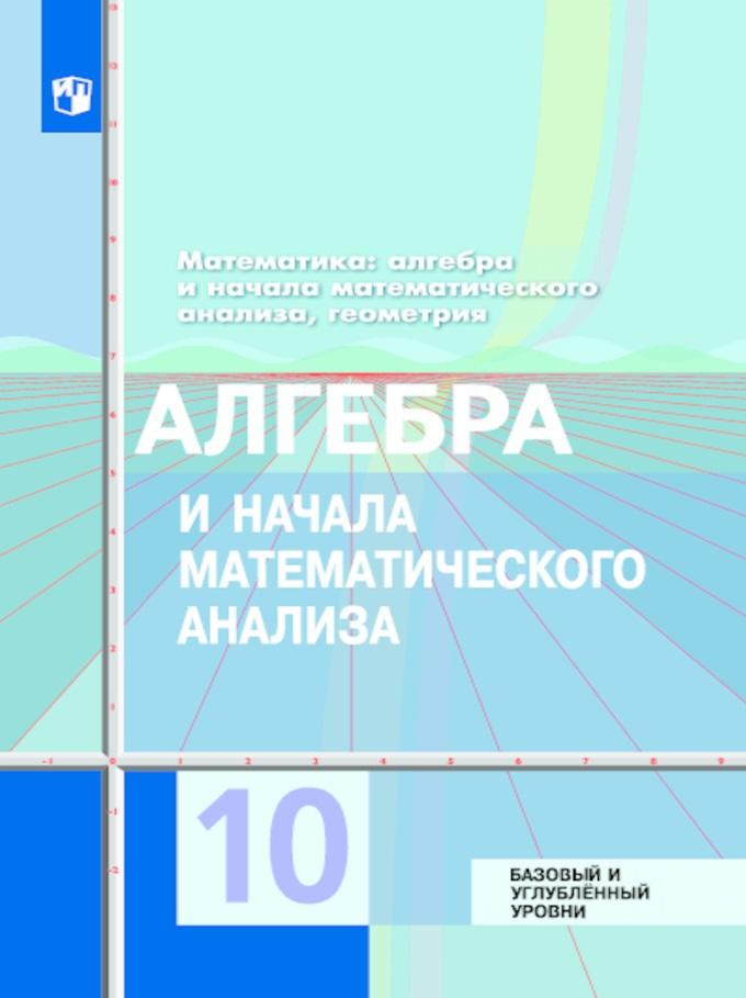 10 издательство просвещение гдз алгебра