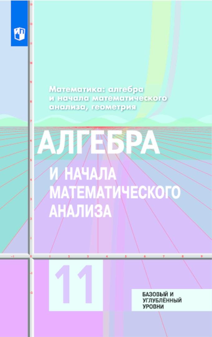 Математика алгебра и начала математического анализа 10-11 решебник