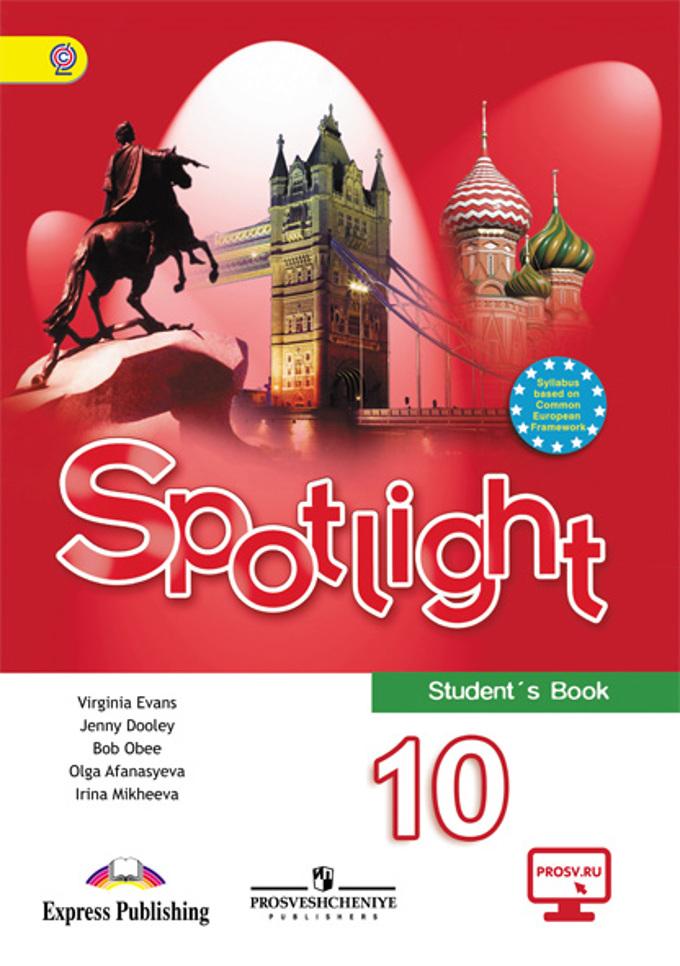 англ яз spotlight 10 класс решебник