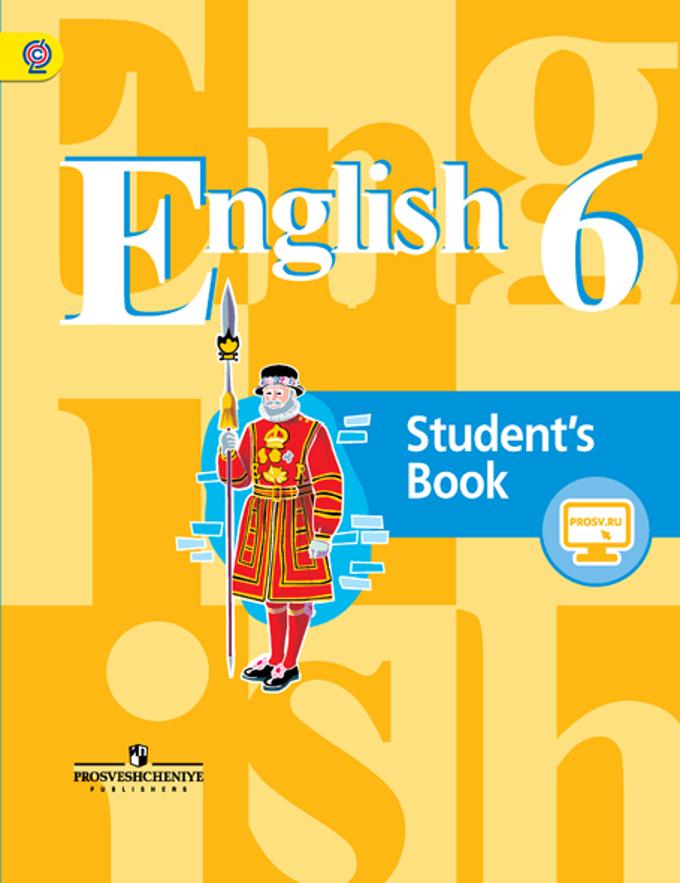 Текст в reader для 6 класса онлайн