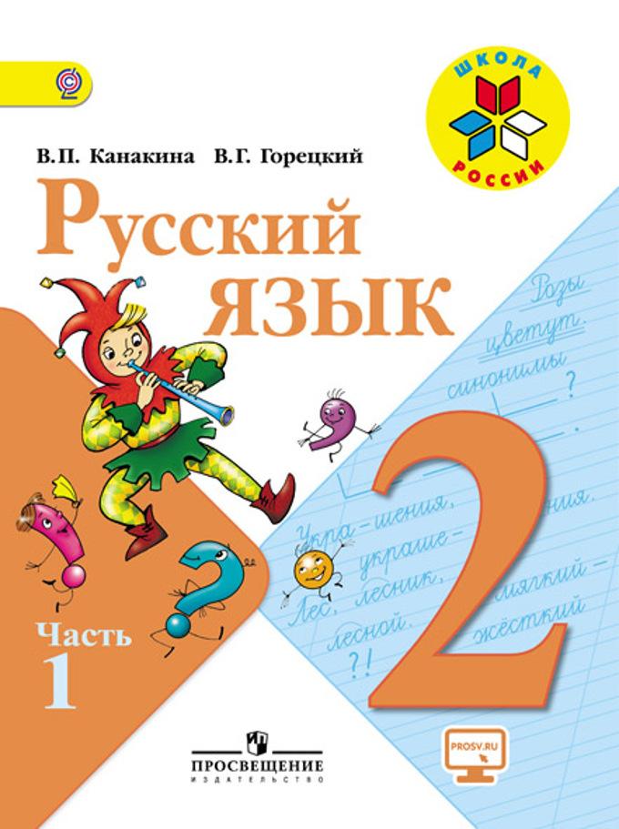 русский язык 2 класс 1 часть школа