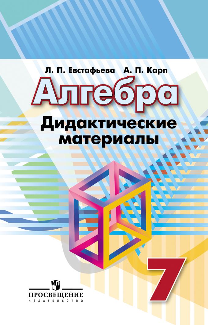 Решебник к дидактическим материалам по алгебре для 7 класса Ткачевой М.В. ОНЛАЙН