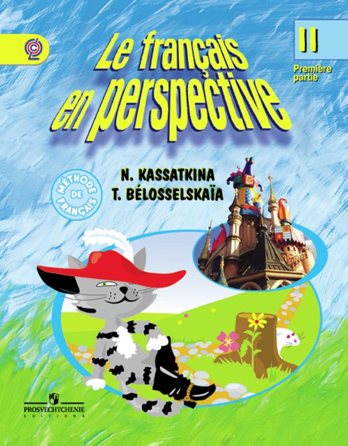 Французский язык. II класс. В 2-х ч. Ч. 1, 2. (Комплект)