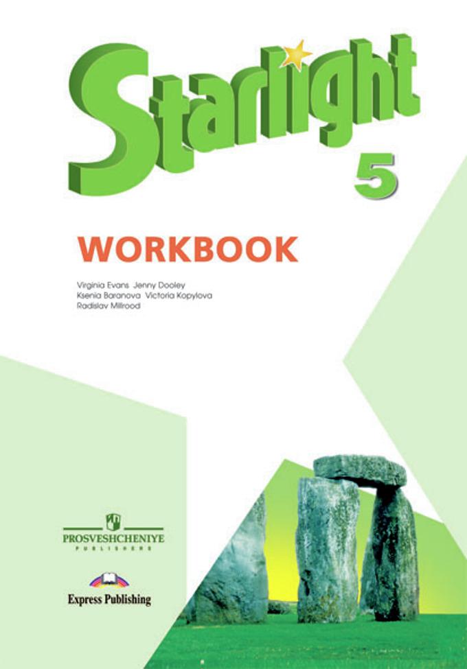 Английский язык. 5 класс. Звездный английский. Starlight. Учебник.