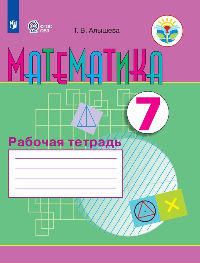 МАТЕМАТИКА 7 КЛАСС 8 ВИДА В АЛЫШЕВА СКАЧАТЬ БЕСПЛАТНО