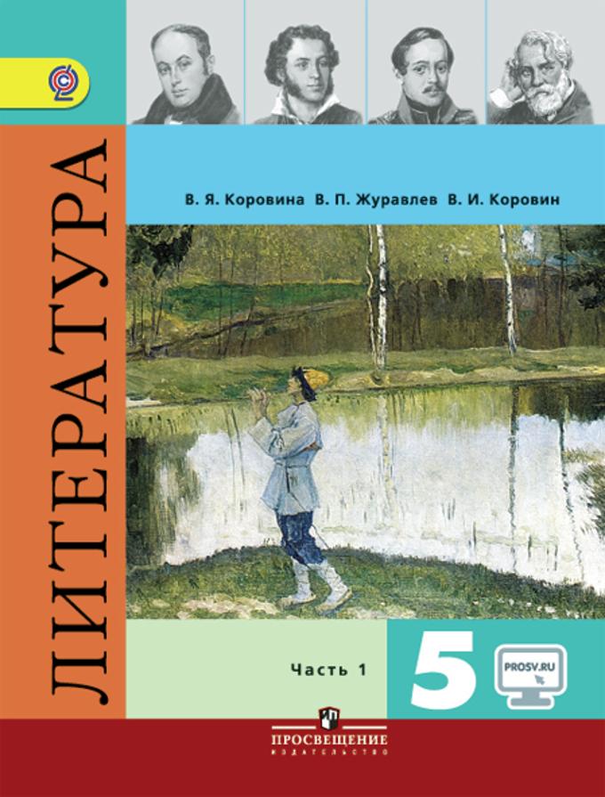 Výsledek obrázku pro литература 5 класс в.журавлев