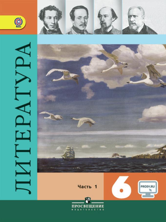 Учебник по литературе 8 класс онлайн