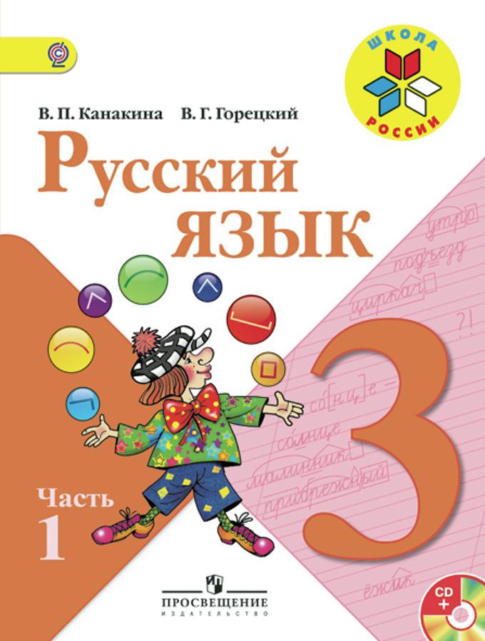 Ответы по русскому языку 3 класс канакина смотретьбесплатно