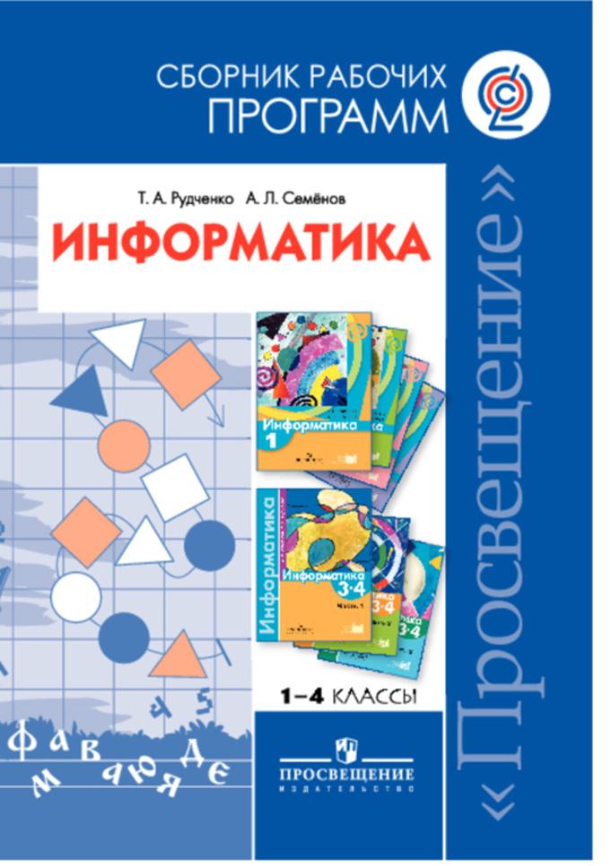 Рабочая программа по информатике 2 класс умк перспектива рудченко т.а