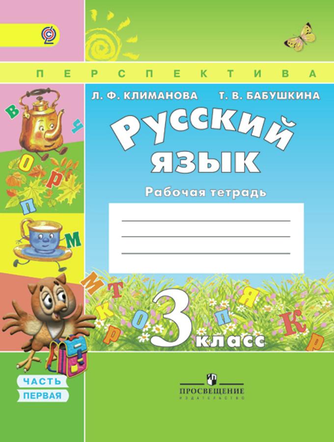 Перспектива русский язык3 класс