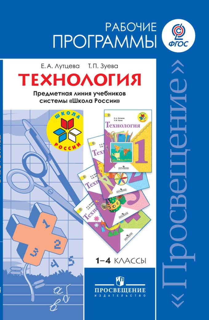Рабочая программа школа россии фгос 1-4 класс
