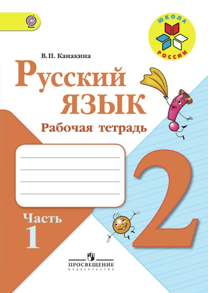 Учебник русский язык второй класс 1 часть школа россии скачать