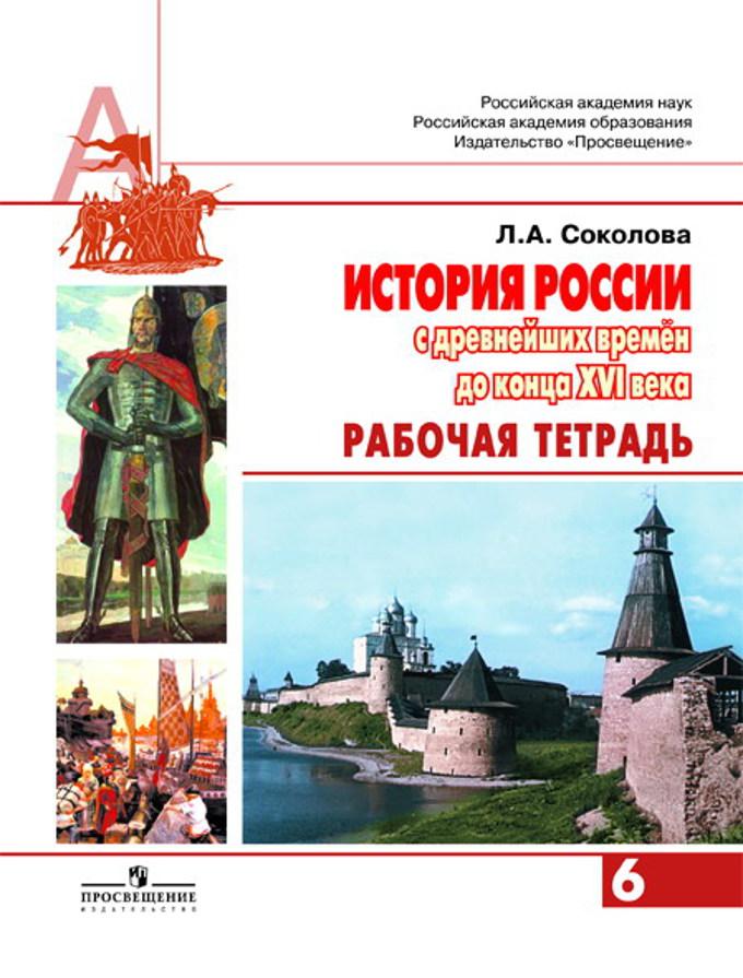 История времен россии гдз по класс древнейших с 6 учебник до истории