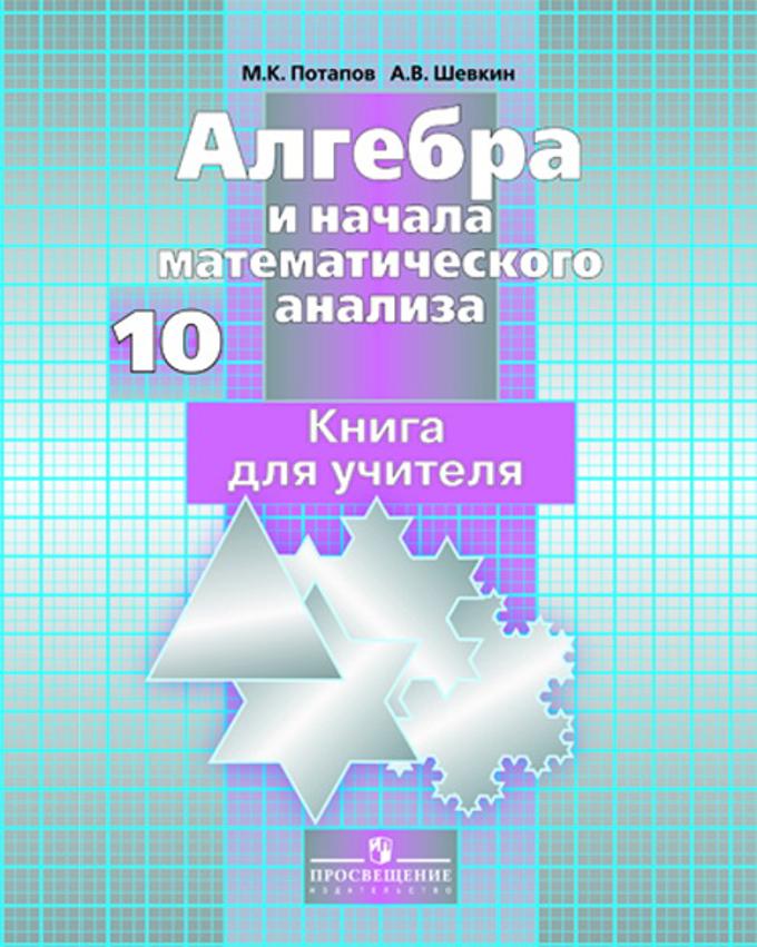 Купить гдз алгебра и начала анализа 10 класс с.м. никольский