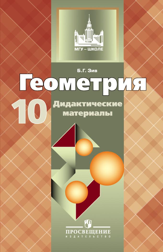 Гдз по геометрии 10 дидактика