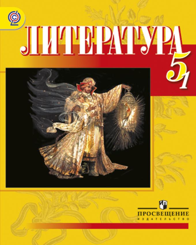 Литература. 5 класс. В 2-х ч. Ч. 1
