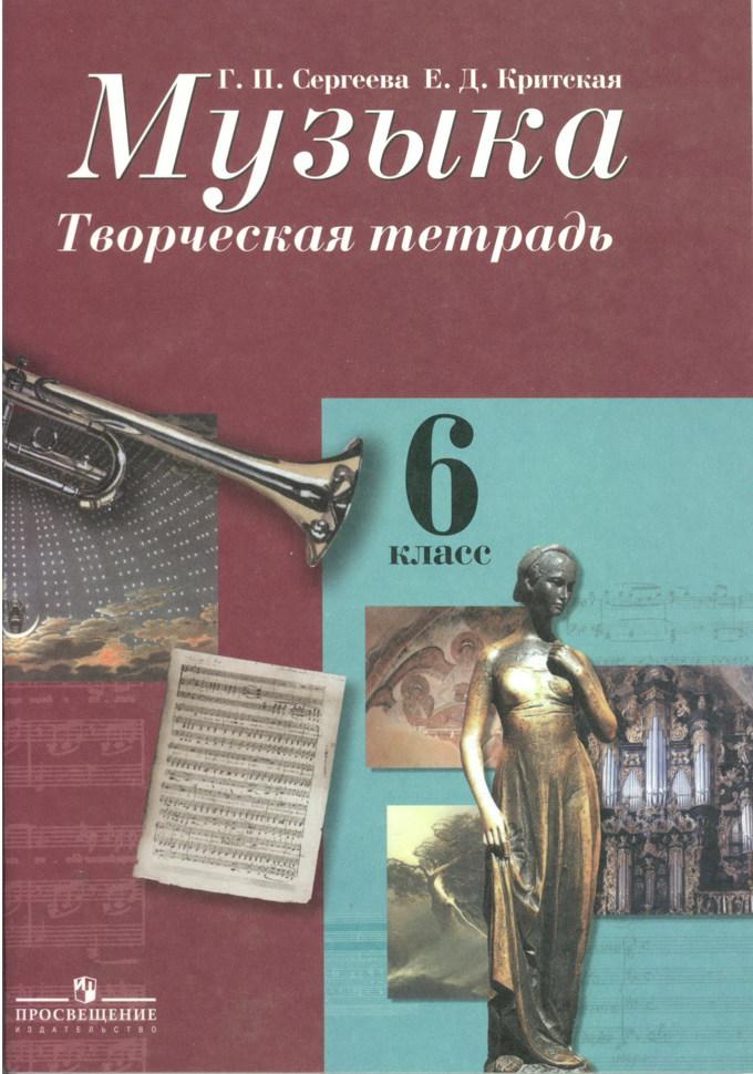 Учебник по музыке сергеева 6 класс онлайн