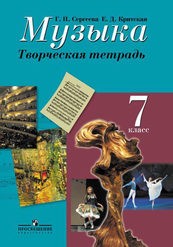 Учебник по искусству 8-9 класс г.п сергеева онлайн