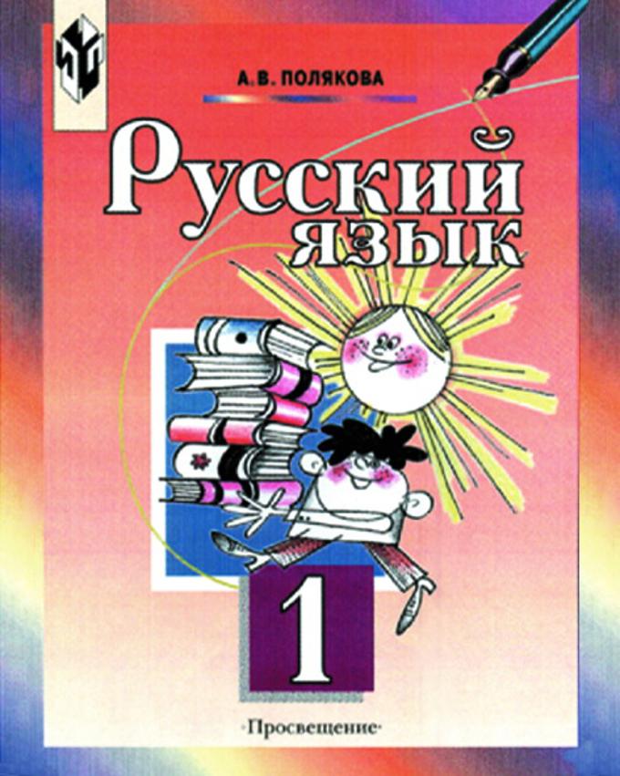 а.в полякова русский язык 1 класс ответы решебник