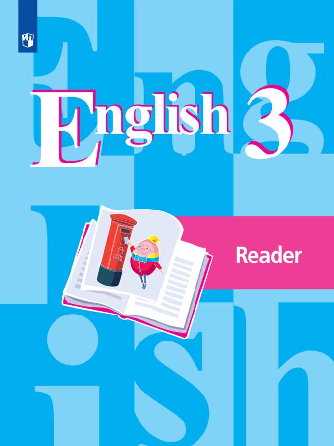 Гдз по английскому языку 10 класс reader кузовлеф