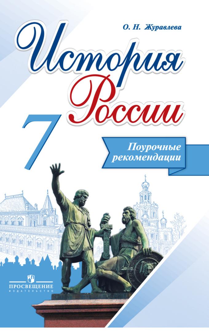 Аудиоу чебник история россии 7класс данилов косулина