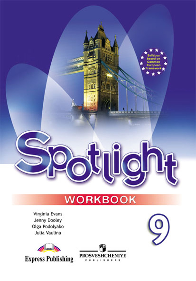 Гдз английский spotlight workbook 9 класс