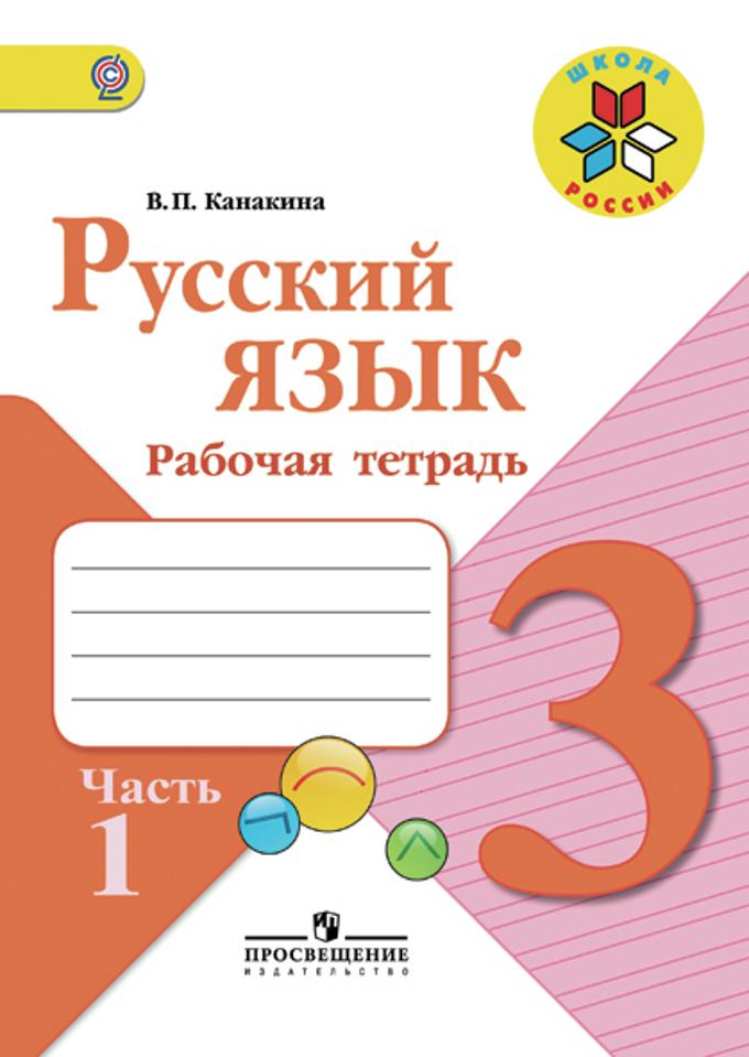 Русский язык. Рабочая тетрадь. 3 класс. В 2-х ч. Ч. 1