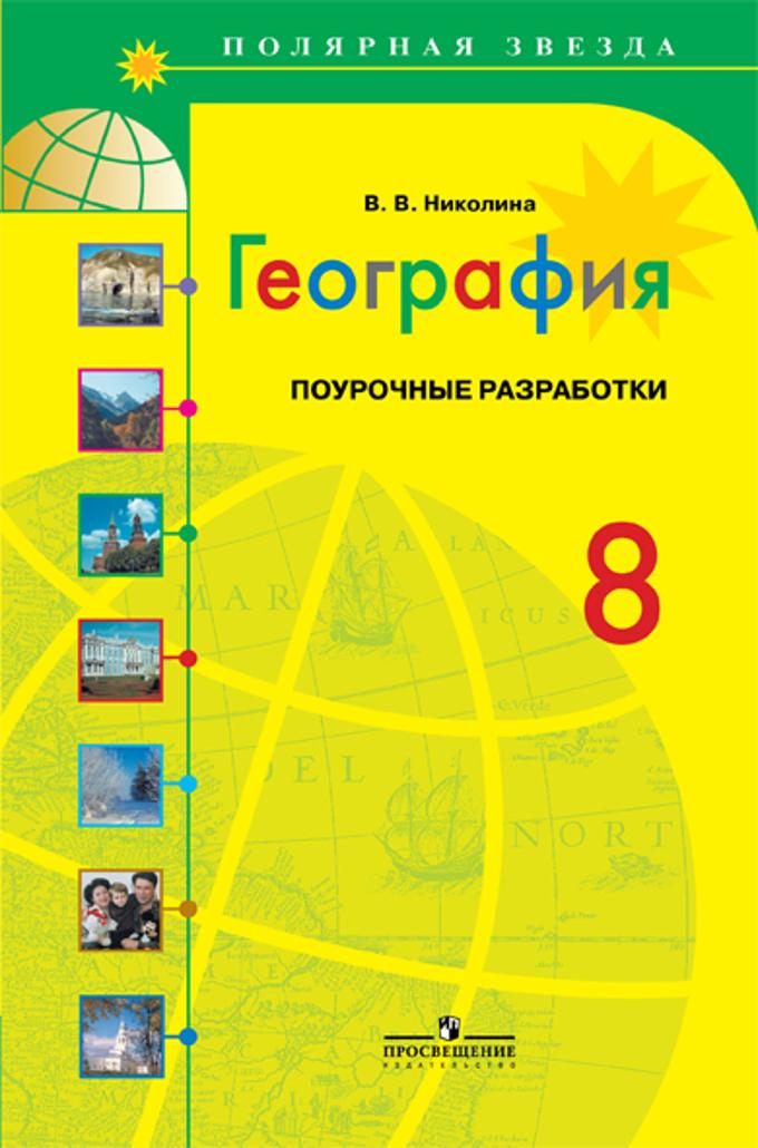 Конструктор текущего контроля география10-11 класс ответы