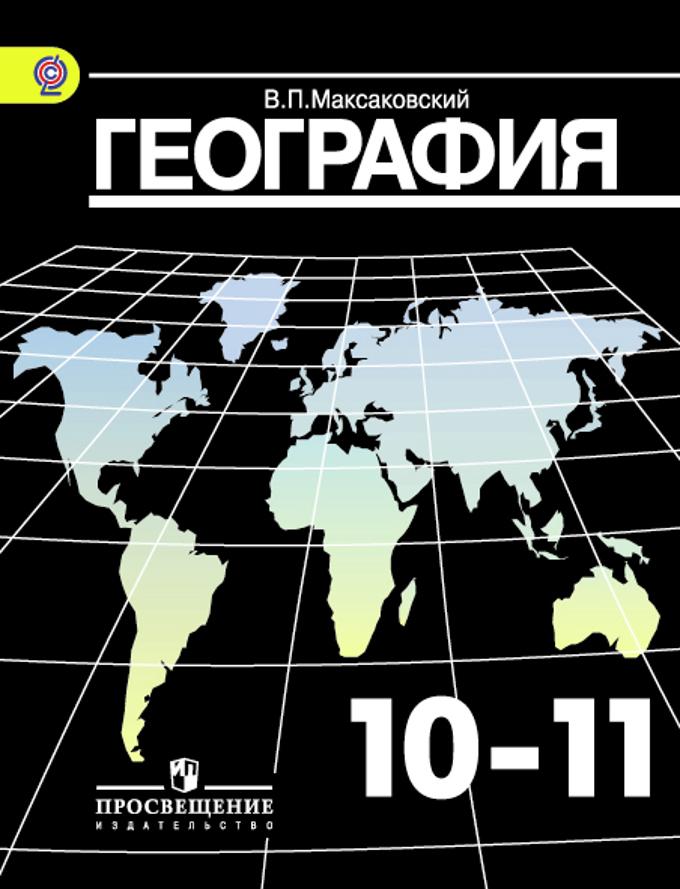 Гдз по географии учебник 10-й класс максаковский
