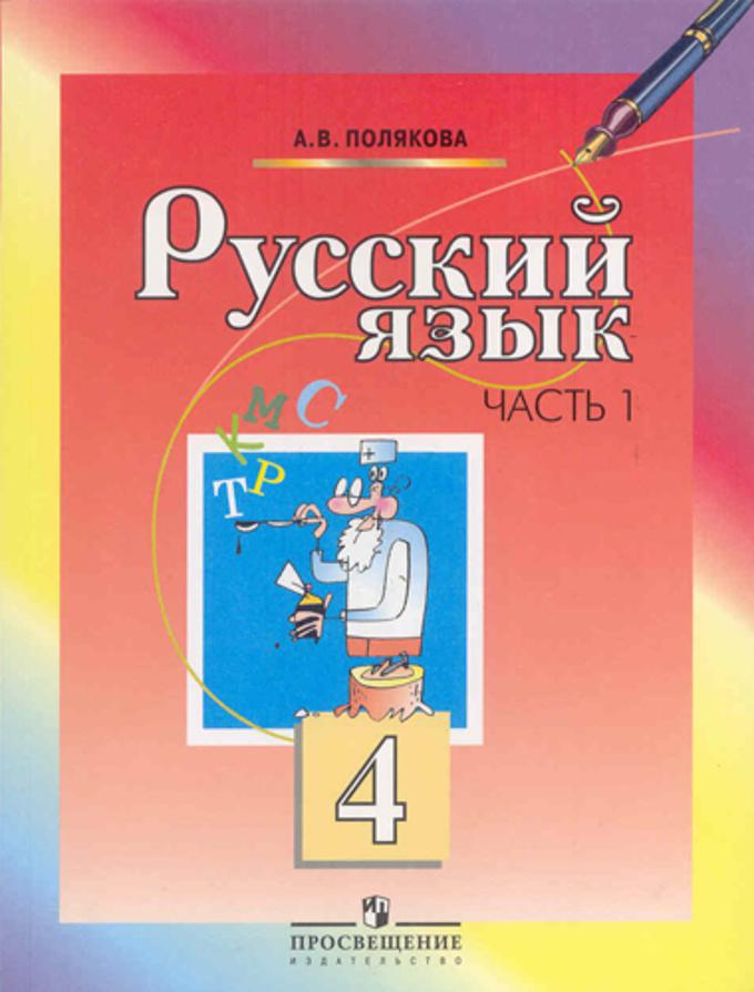Полякова рус язык 4 кл, ч1 (просв