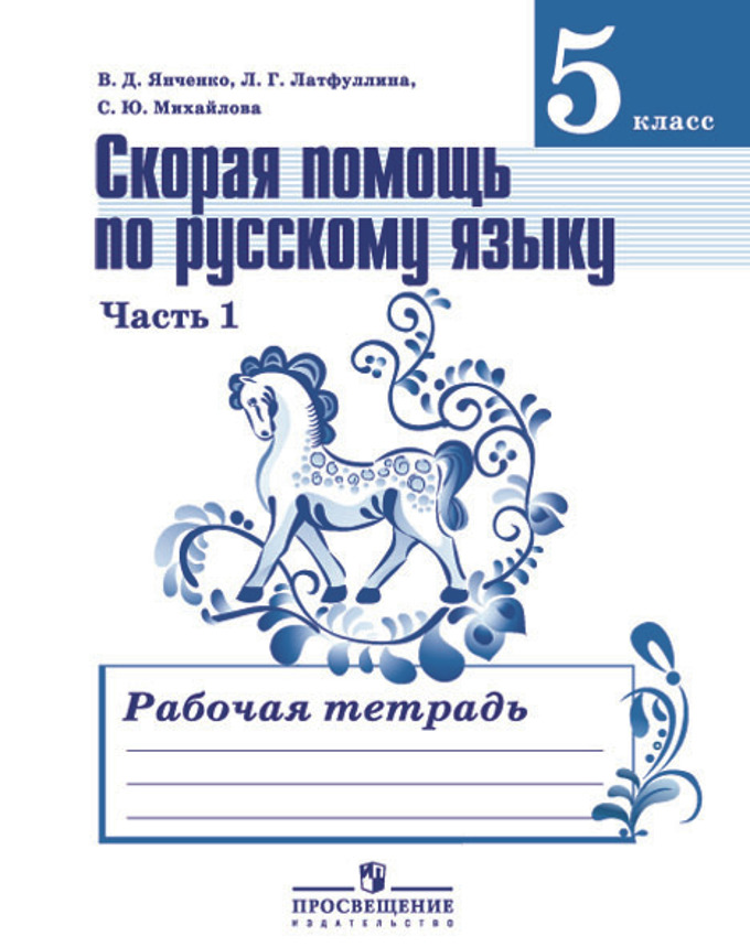 Домашняя работа по русскому языку 5 класс просвещение