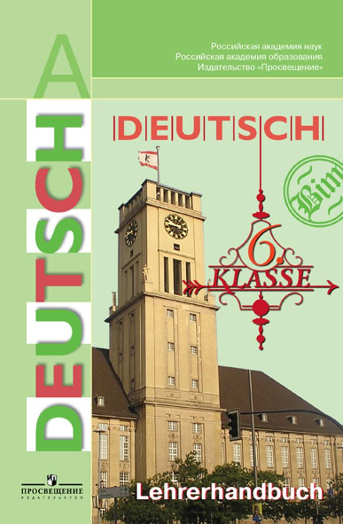 Немецкого решебник класса 6 учебник для языка