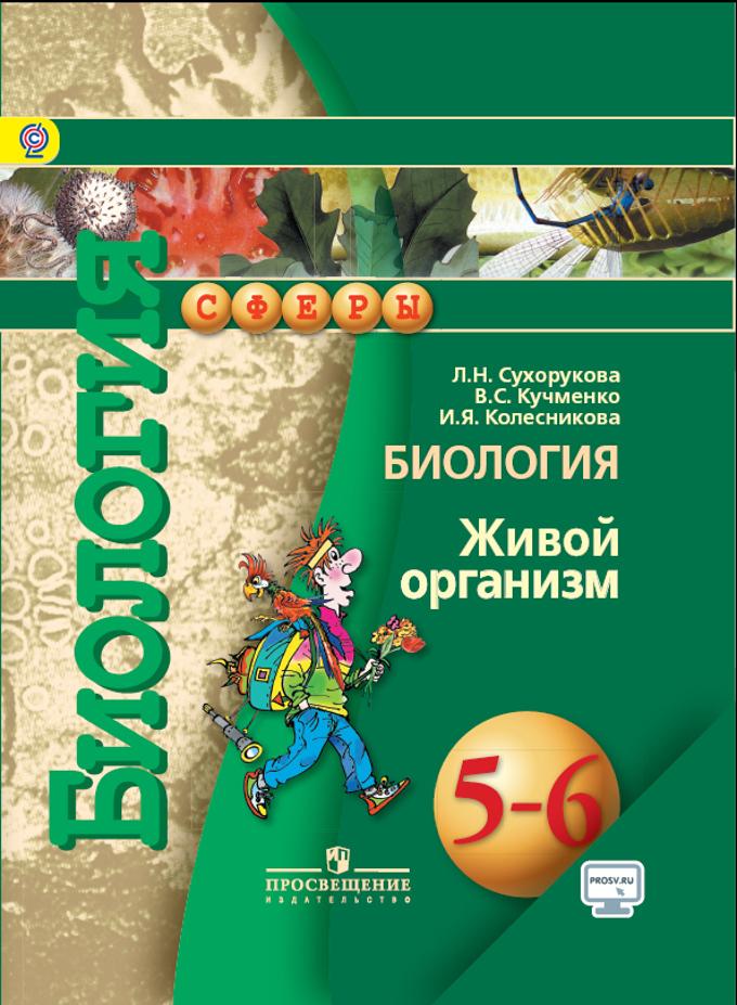 Биология 5 класс учебник онлайн сухорукова