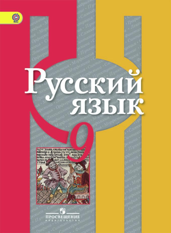 гдз по русскому 9 кл