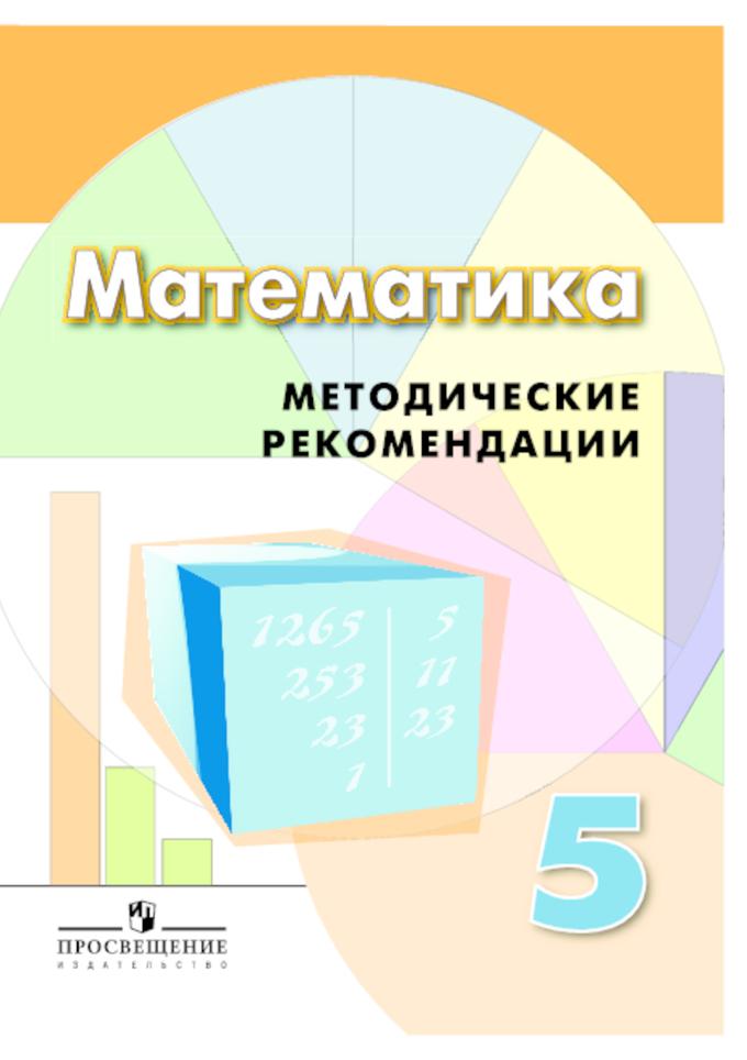 Решебник по математике 5 класс г в дорофеева и ф шарыгин