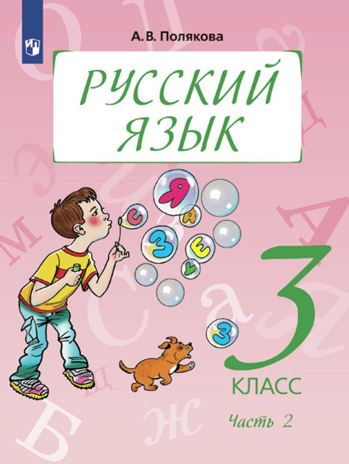 Решебник класс русского 3 учебник полякова языка