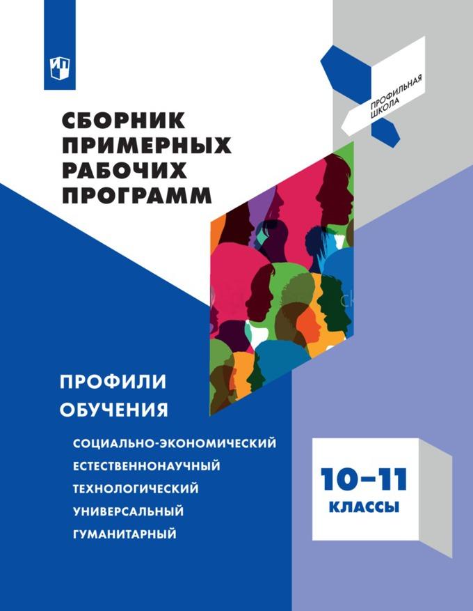 Сборник примерных рабочих программ. Элективные курсы для профильной школы