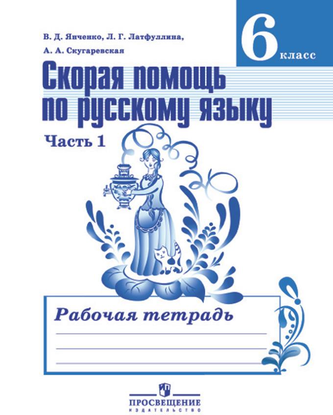 Гдз по русскому языку 5 класс ладыженская из двух частей 2018 г