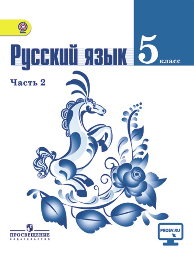 Решебник ладыженская: русский язык 5 класс фгос 2018 в двух частях