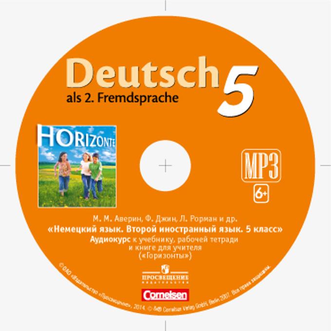 Скачать диск mp3 немецкий язык 5 класс м м аверин