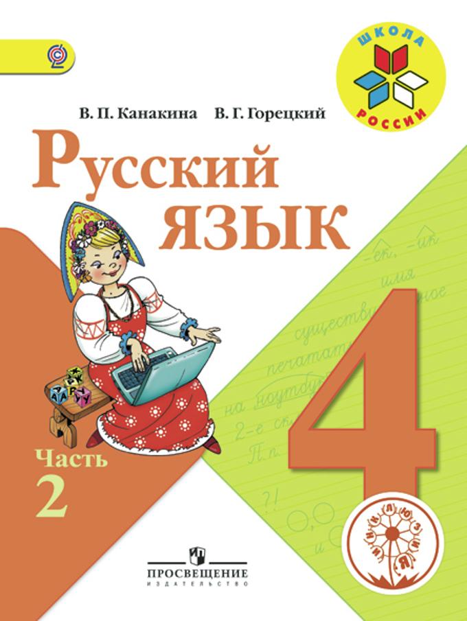 ГДЗ учебник и рабочая тетрадь по Русскому языку 4 класс В.П. Канакина, В.Г. Горецкий