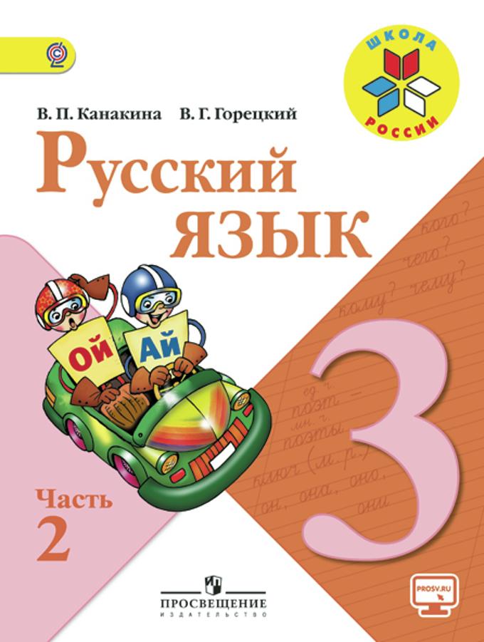 Гдз по русскому языку для 3 класса