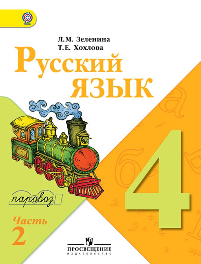 гдз 4 класс руский